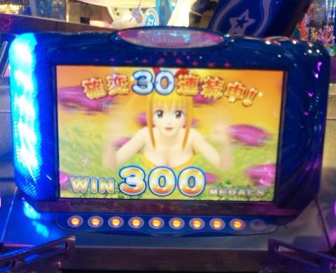連チャンボーナス300枚GET!